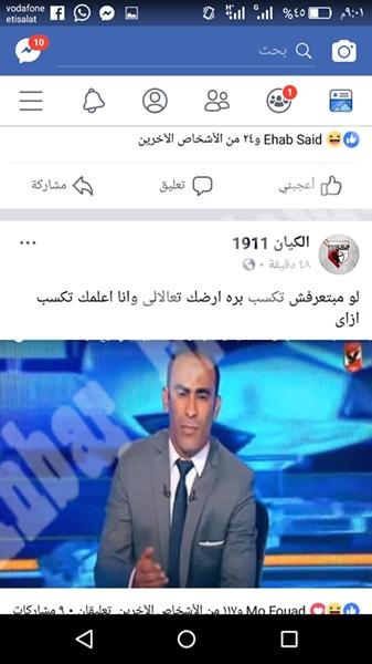هزيمة الاهلى من فيتا تقلب الفيس بوك ب10 كوميكسات تفطس من الضحك اخبار نادي الزمالك